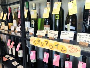 Shop_vino