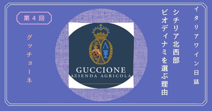Guccione1_2