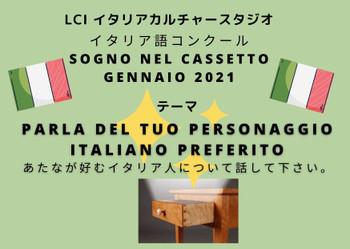 Sogno_nel_cassetto_2021